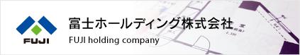 富士ホールディングス